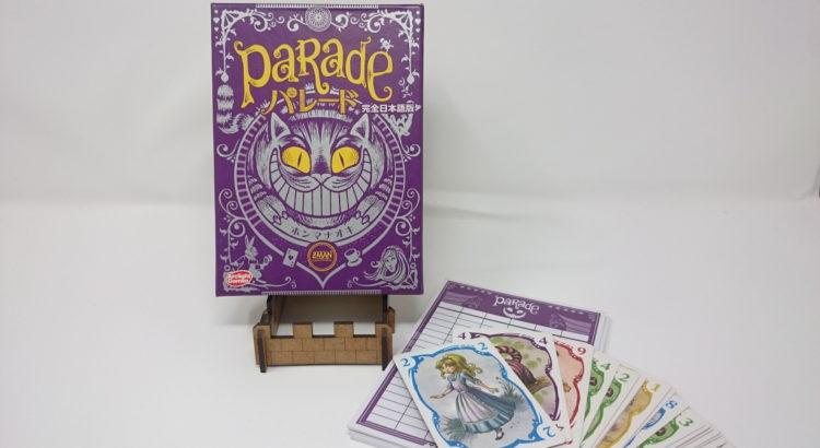 パレード:Parade