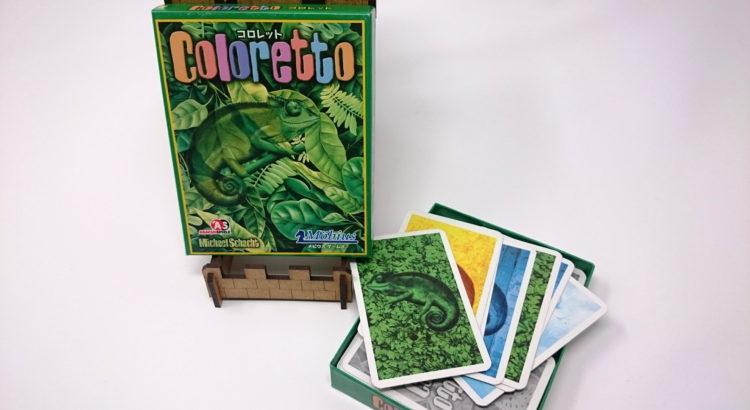コロレット-Coloretto-