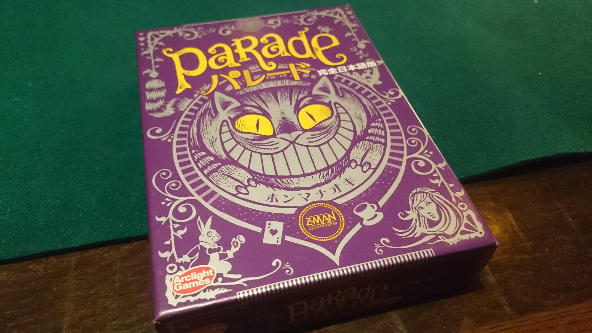 パレード-Parade