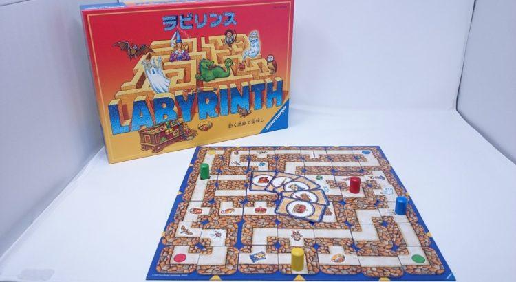 ラビリンス:Labyrinth