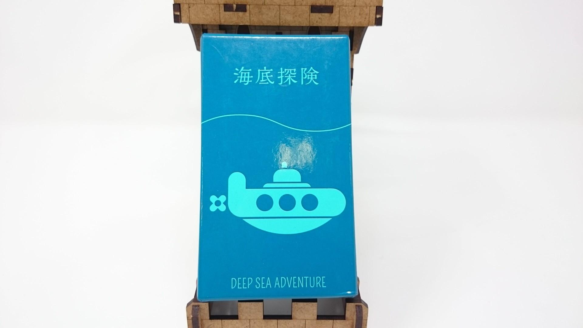 海底探検:DEEP SEA ADVENTURE